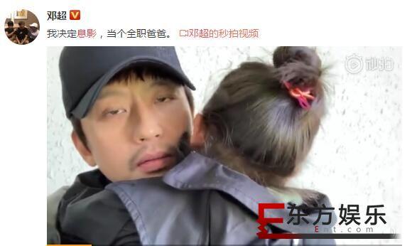 邓超想息影做全职爸爸 你觉得邓超会真的息影吗?