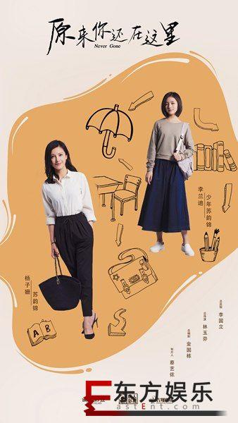 """《原来》曝全新海报 杨子姗韩东君""""遇见""""李兰迪胡先煦"""
