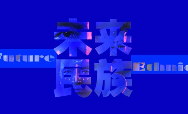 """""""未来民族""""厂牌正式发布  专辑EP ONE今日上线"""
