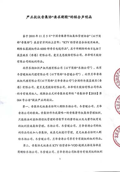 英皇等三家公司版权代理商:音集协无权要求KTV删歌
