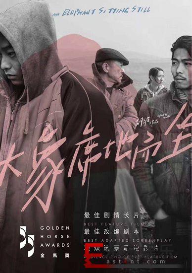 导演胡波终获金马肯定  合作演员王超北发博缅怀