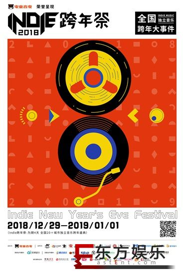 """2018""""INDIE跨年祭""""大幕开启-首场演出""""房东的猫""""武汉站火爆售罄"""