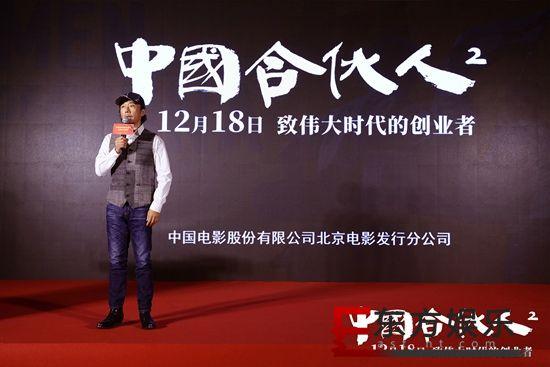 改革开放40周年重点影片宣传推介会在京举行  《中国合伙人2》主演赵立新现身