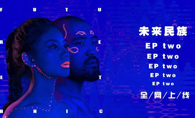 """百位电台DJ点赞""""未来民族"""" EP TWO乘兴而来"""