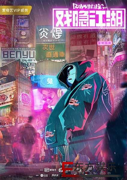 《戏隐江湖》打造新国风 首曝概念海报开启跨次元奇幻旅程