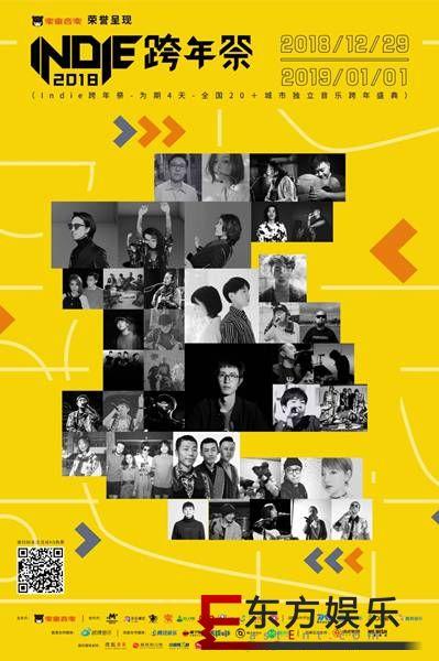 2018独立音乐狂欢盛典-乐童音乐INDIE跨年祭等你来嗨