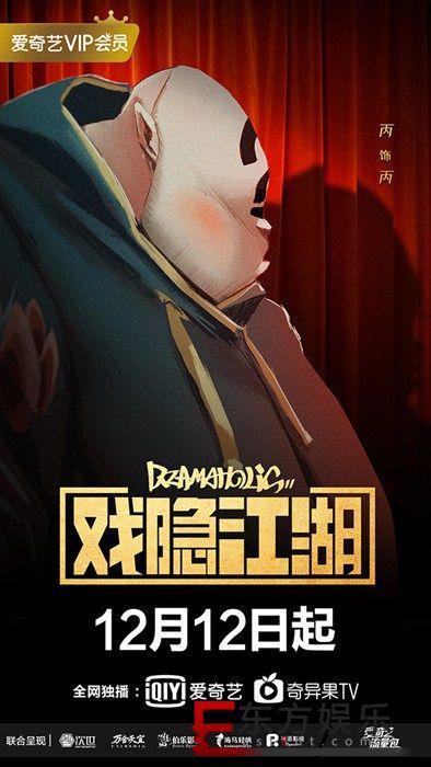 原创跨次元番剧《戏隐江湖》定档12.12  传统文化内核再铸国风盛世