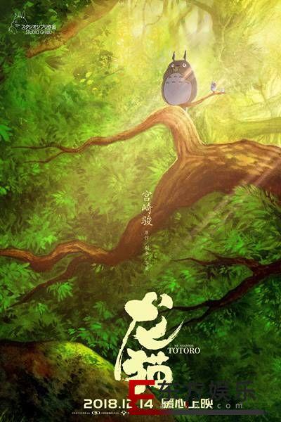 """宫崎骏《龙猫》发""""森林之神""""版海报 久别重逢暖心陪伴"""