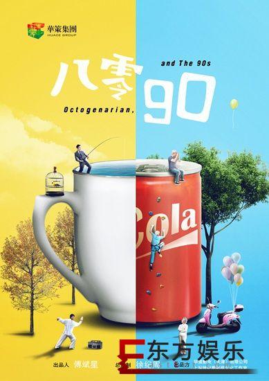 《八零90》公布项目启动 行业破荒之作聚焦老年生活