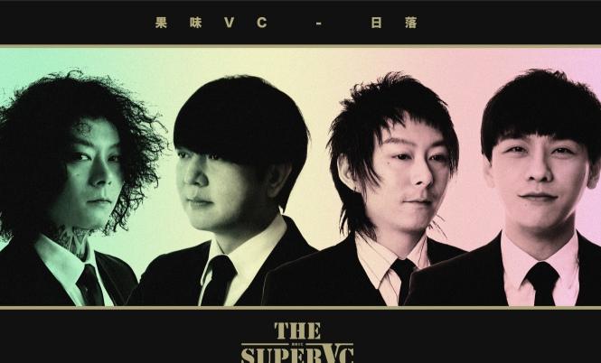 果味VC新EP冬日发布  用音乐图绘三种甜美爱情