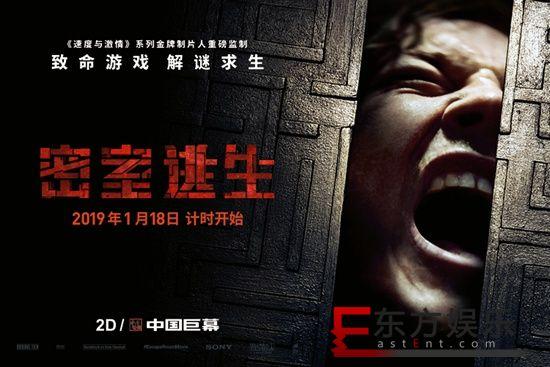 《密室逃生》发布国际版海报,绝处求生惊心动魄