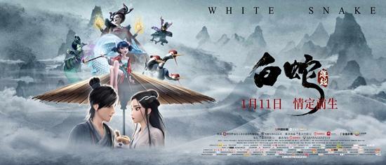 《白蛇·缘起》首映礼