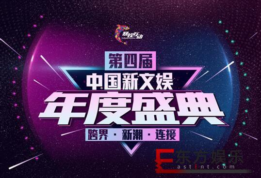 第四届中国新文娱年度盛典