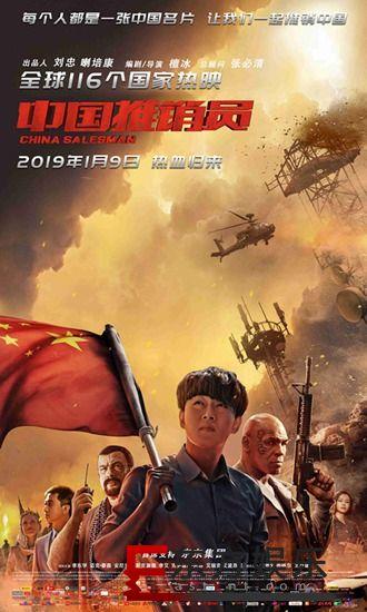 电影《中国推销员》首映礼发布会