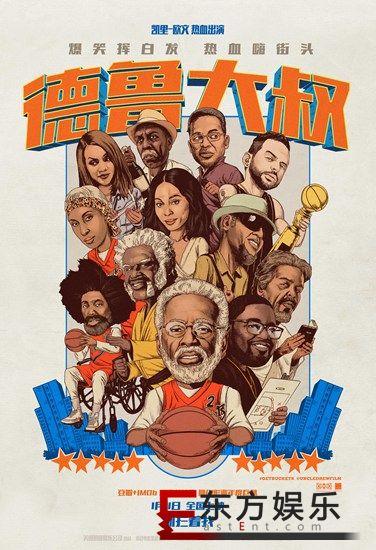 电影《德鲁大叔》发漫画海报 英雄不论出处得瑟不论岁数