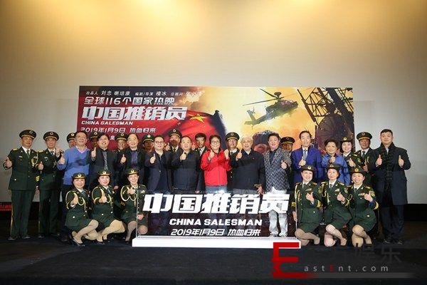 电影《中国推销员》开启全国公映典礼  天安门地铁站上刊刷新电影新纪元
