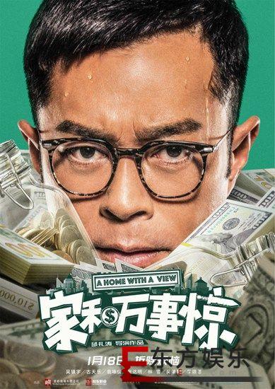 《家和万事惊》海报预告双发 吴镇宇袁咏仪遭现实狂虐