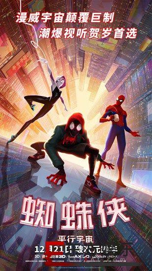 《蜘蛛侠:平行宇宙》又添金球奖!年度最佳动画炸裂来袭不可错过