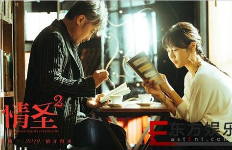 """《情圣2》曝""""宠爱""""海报 直男斩大片突围春节"""
