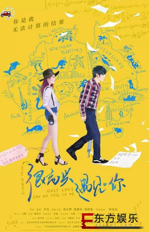 青春公路爱情电影《很高兴遇见·你》1月9日北京首映礼