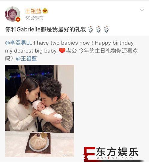 王祖蓝生日奶爸身份上线 甜蜜合影首度曝光小公主正面照