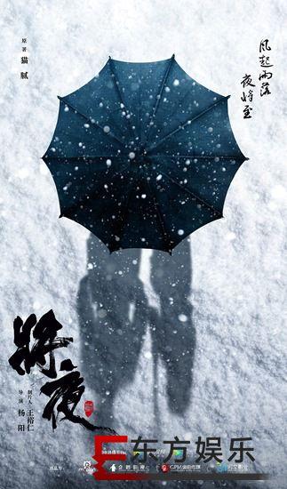 《将夜2》首曝概念海报王鹤棣宋伊人再掀江湖波澜