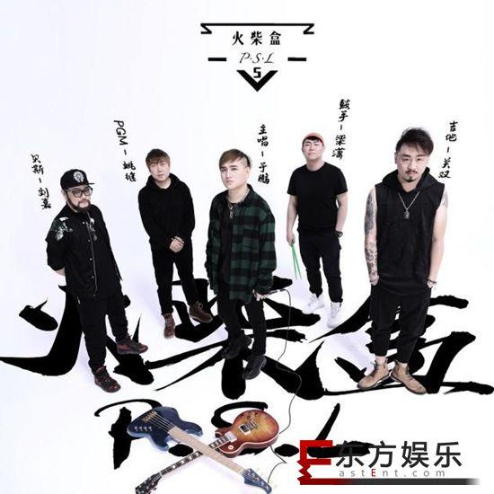 火柴盒乐队新专辑首唱会 与热嗨音符一起在路上