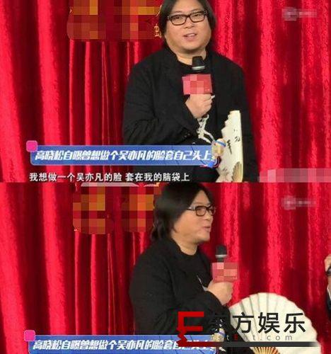 高晓松想用吴亦凡的脸 网友:画面太美不敢看!