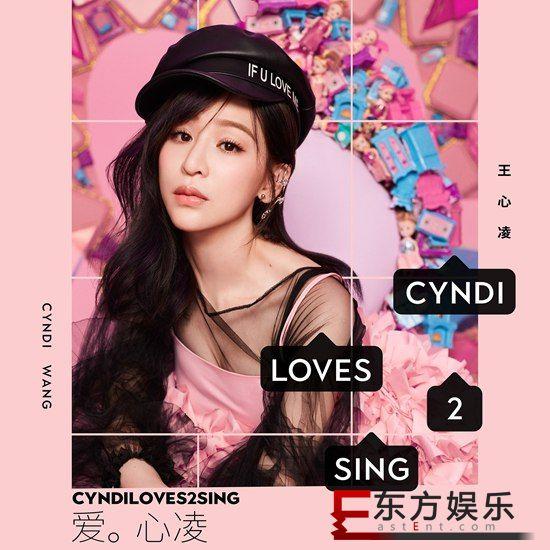 王心凌举办新专辑音乐分享会与各地歌迷零距离互动  首唱新碟多首单曲