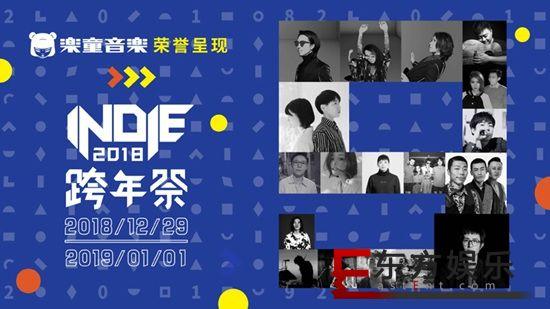 INDIE跨年祭收官-乐童音乐掀起全国LiveHouse跨年旋风