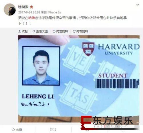 """《武林外传》邱小冬哈佛读博 """"学霸""""真的是学霸!"""