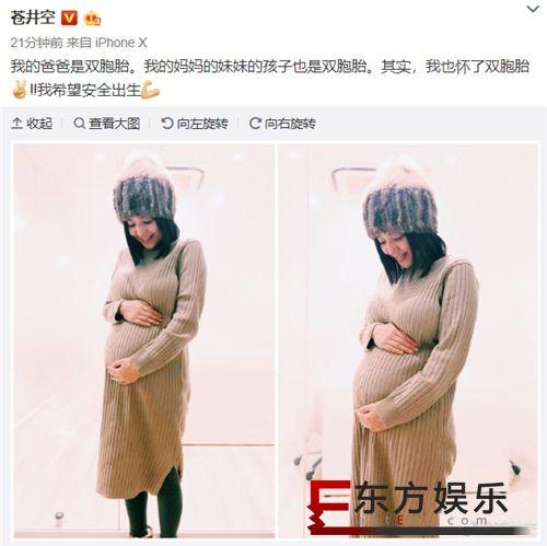 苍井空宣布怀孕 昔日女神升级当妈!