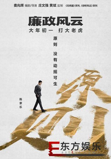 """《廉政风云》再曝预告海报 刘青云张家辉大年初一上演""""无间反腐"""""""