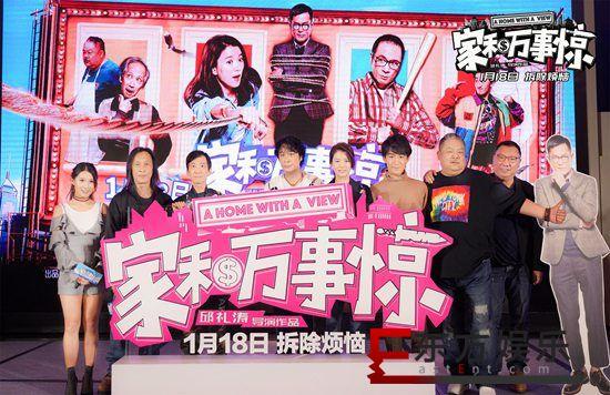《家和万事惊》广州首映惊喜连连,吴镇宇袁咏仪张达明林雪齐出动嗨翻全场
