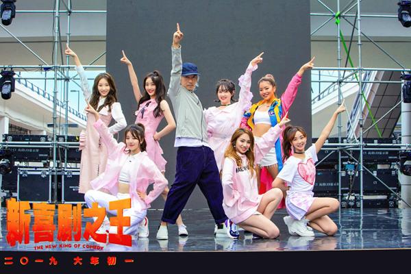 电影《新喜剧之王》主题曲今日上线 疾风少女励志献唱