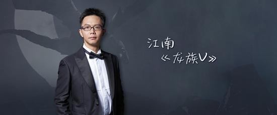 """江南受邀阅文超级IP盛典 《龙族》获""""超级IP杰出作品奖"""""""