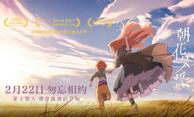 年度催泪电影《朝花夕誓》定档2月22 日 入围奥斯卡演绎爱与别离
