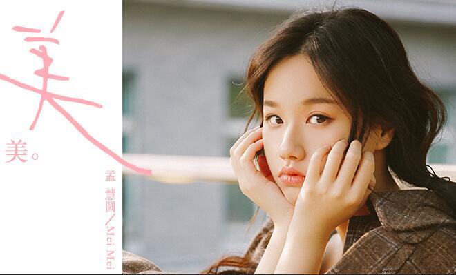 孟慧圆新单曲《美美》今日上线 用音乐传递心底思念