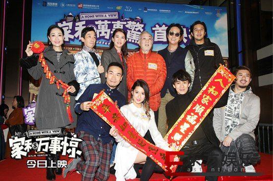 电影《家和万事惊》今日上映 吴镇宇袁咏仪引爆香港首映