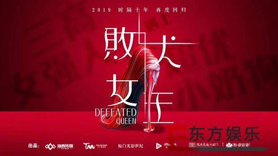 电影《败犬女王》盛大开机 陈子由携手郑斌彪共同出席