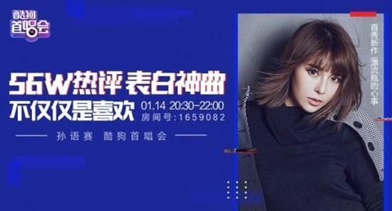 """孙语赛《漂流瓶的心事》新歌首唱会 柔情演绎再现""""女友嗓"""""""