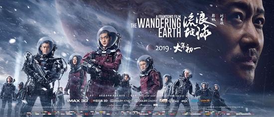 """《流浪地球》曝""""为家而战""""终极预告海报 人类冒险集结奔向未来"""