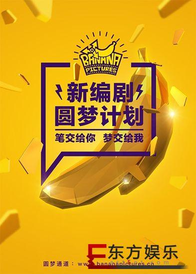 """员工自创单曲MV上线 香蕉影业""""新编剧圆梦计划""""青春发声"""