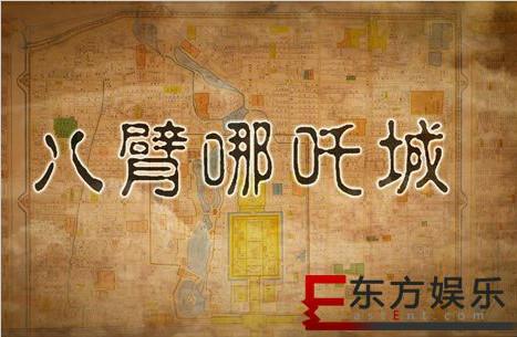 CMCB签约新东家  新单《八臂哪吒城》正式上线