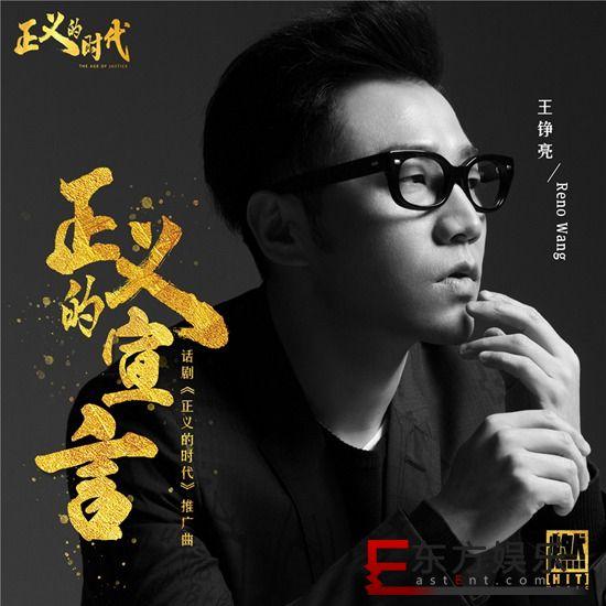 """话剧《正义的时代》发布推广曲  王铮亮倾情诠释""""正义的宣言"""""""