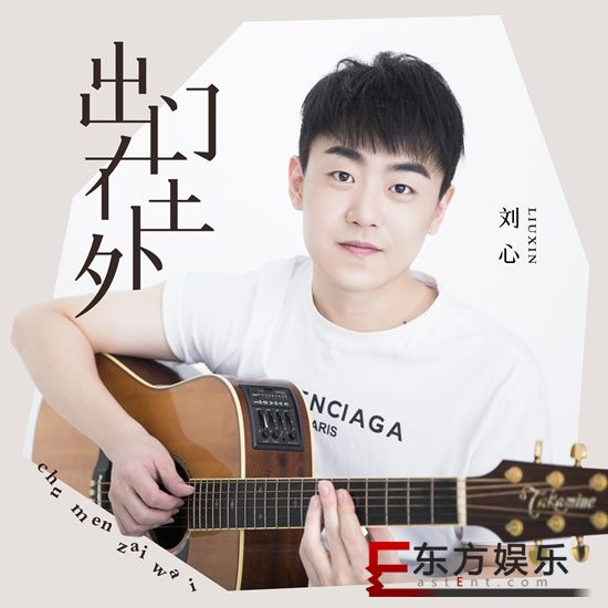 刘心新曲《出门在外》发布 岁末温情催泪上线
