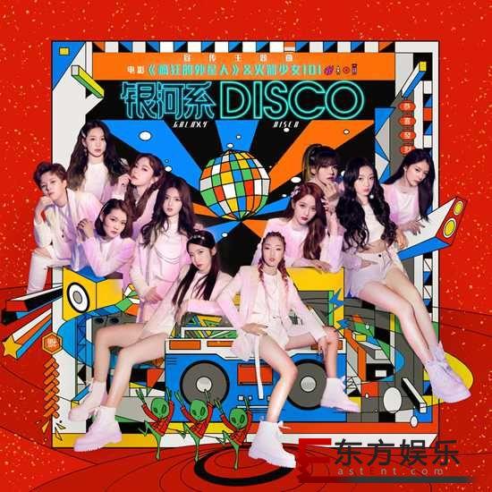 《疯狂的外星人》宣传主题曲《银河系Disco》发布 火箭少女101春节档全员集结