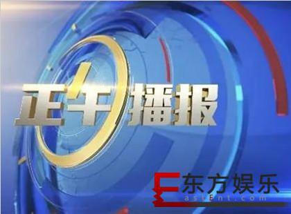 新闻立台!浙江卫视推出全新午间新闻栏目《正午播报》