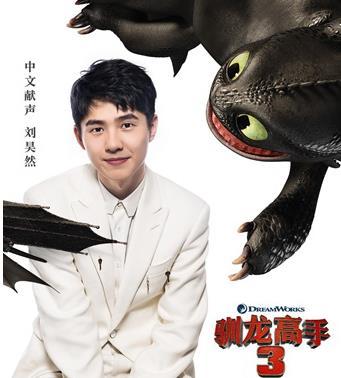 《驯龙高手3》中文先导预告曝光  刘昊然磁性声线演绎嗝嗝动人魅力