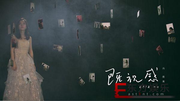 冯提莫《既视感》MV发布 打造陌生又熟悉的唯美幻象